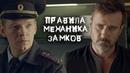 Правила механика замков 2 серия 2019 - Боевик