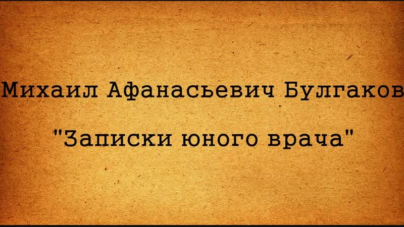 Булгаков М. А. Записки юного врача