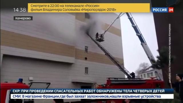 Новости на Россия 24 • В кинотеатре горящего кемеровского ТЦ нашли мертвых детей