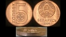 5 копеек 2009 года на тонкой заготовке. Belarus,Беларусь, Монеты,Coins,Беларусь2009.