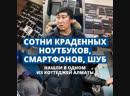 Крупного скупщика краденых вещей в Алматы поймали полицейские