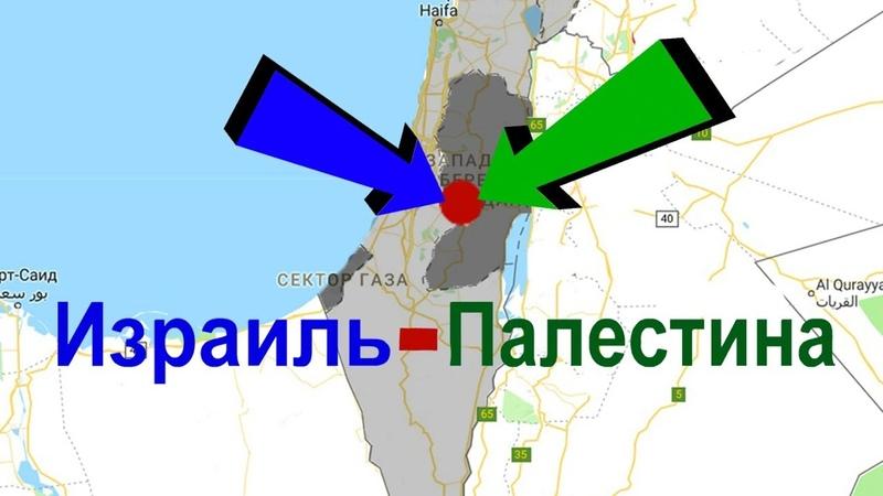 Арабы - Евреи....Чья Земля ?!
