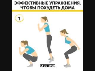 Худеем дома! Простые упражнения!