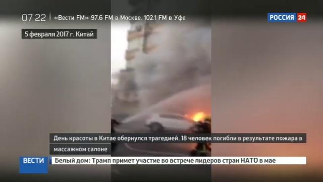 Новости на Россия 24 • В Китае 18 человек погибли в пожаре в массажном салоне