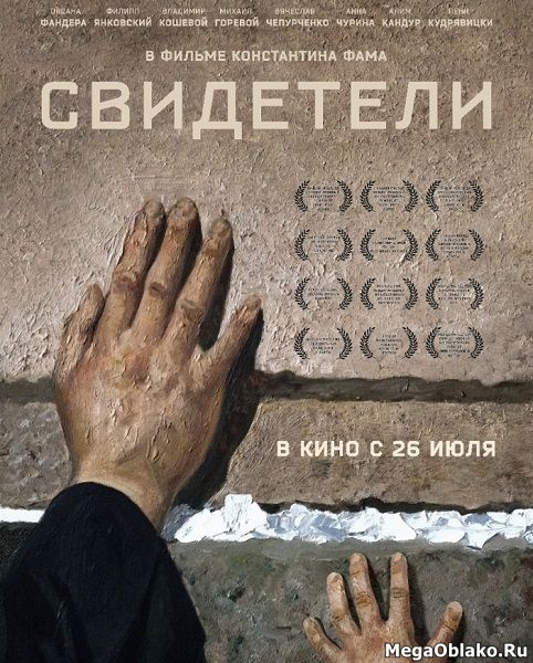 Свидетели (2018/WEB-DL/WEB-DLRip)
