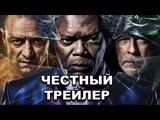 Честный трейлер — «Стекло» / Honest Trailers — Glass [rus]