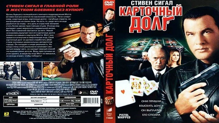 Карточный долг Pistol Whipped 2008 боевик триллер драма