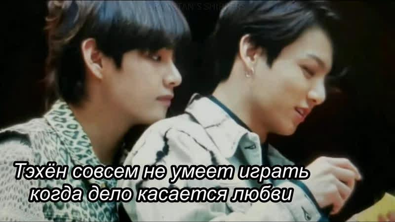 (рус.саб)Тэ играть не умеет совсем, когда дело касается любви Tae Is Bad At Acting When It Comes To Love ◣Taekook Analysis◥