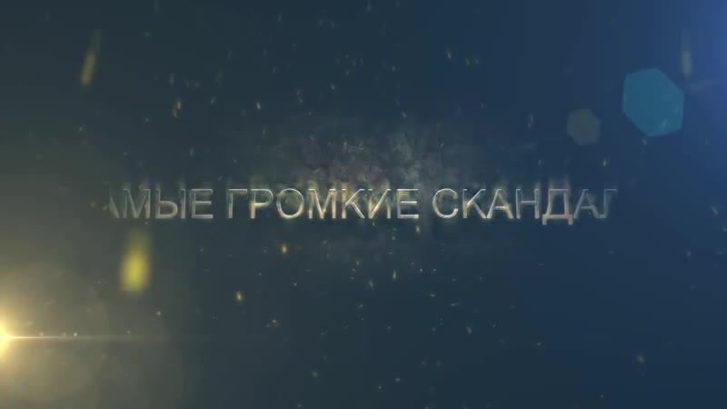 САМЫЙ СКАНДАЛЬНЫЙ ПРОЕКТ.СКАНДАЛЫ ИНТРИГИ РАССЛЕДОВАНИЯ_edit