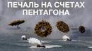 РУССКОЕ БОЕВОЕ ЧУДО НАБИРАЕТ ОБОРОТЫ | необычное оружие россии и сша сравнение нато война сирия