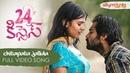 Chitapatajallula Full Video Song 24 Kisses Songs Adith Hebah Patel AyodhyaKumar Krishnamsetty
