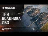 Excalibur, Chimera и Объект 279 (р) – три всадника ЛБЗ