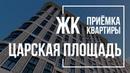 Приёмка квартиры в ЖК Царская площадь