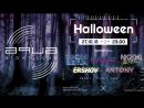 Halloween | 27.10.18 | Aqua Club