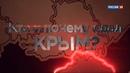 Кто и почему сдал Крым? Документальный фильм
