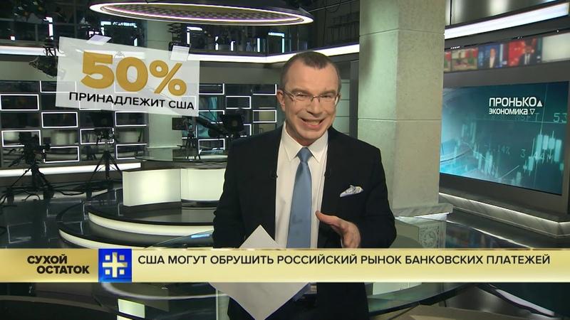 Юрий Пронько: США могут обрушить российский рынок банковских платежей