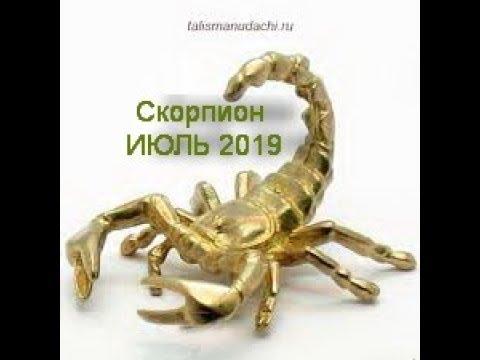 СКОРПИОН на ИЮЛЬ 2019 года от J Dzay
