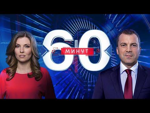 60 минут по горячим следам (вечерний выпуск в 18:50) от 16.01.2019