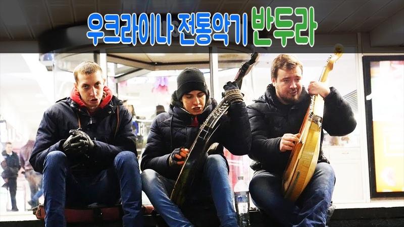 우크라이나 전통악기 반두라 연주!