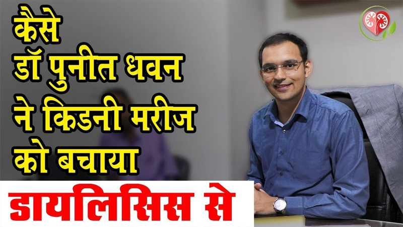 Chronic Kidney Disease Treatment Without Dialysis | Ayurvedic Kidney Failure Treatment