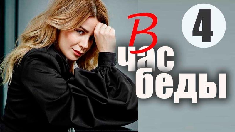 В Час Беды 4 серия - Увлекательный фильм о любви, дружбе и семейных ценностях! (русские мелодрамы)