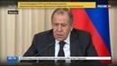 Новости на Россия 24 • Это не по-христиански: Лавров прокомментировал реакцию Украины на смерть Чуркина