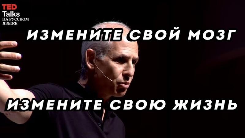 ИЗМЕНИТЕ СВОЙ МОЗГ ИЗМЕНИТЕ СВОЮ ЖИЗНЬ Даниел Амен TED на русском