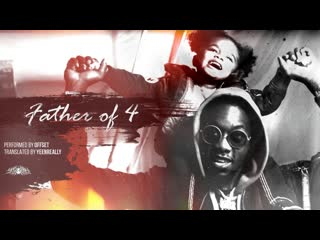 Offset (feat. big rube) - father of 4 / перевод