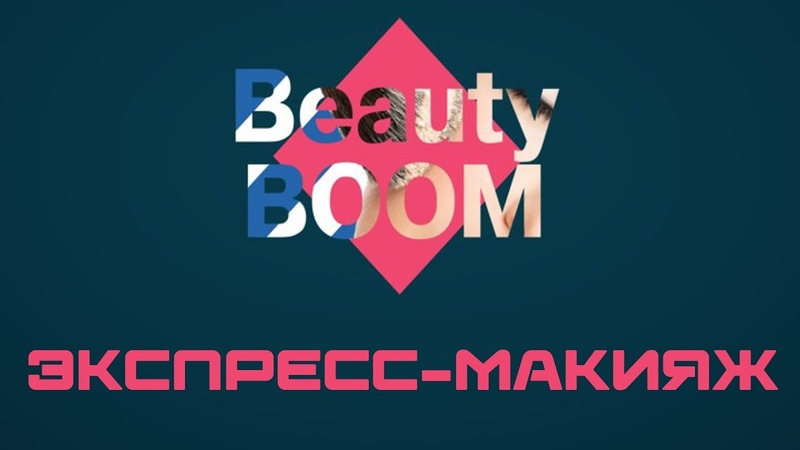 FreshTan. BeautyBoom. Экспресс-макияж. 05.10.18