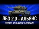 ЛБЗ 2.0 - ХИМЕРА ЗА НЕДЕЛЮ - АЛЬЯНС