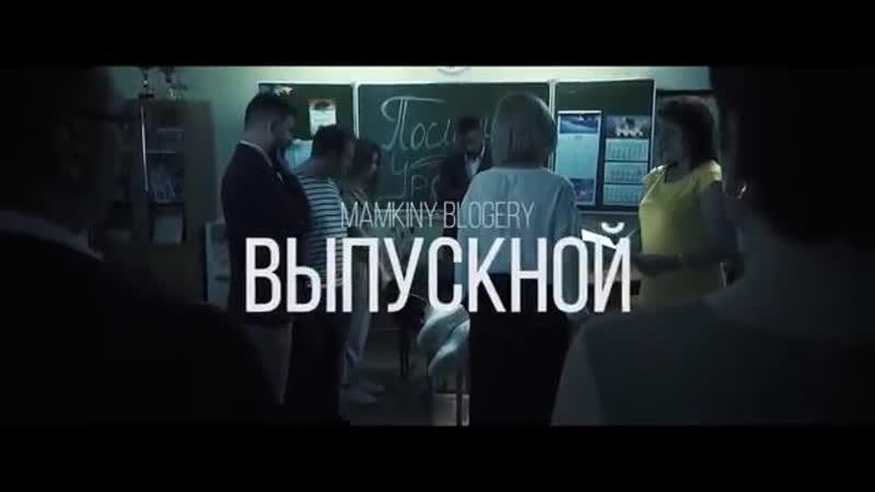 ВЫПУСКНОЙ - Пародия - MATRANG - Медуза. Интересная версия