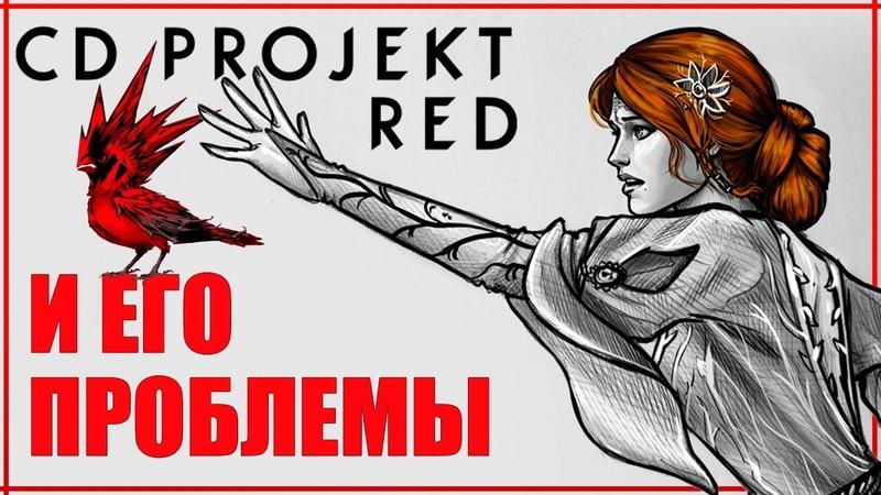 Черная полоса CD Projekt RED Ведьмак и Сапковский GOG и увольнения Гвинт и Кровная вражда