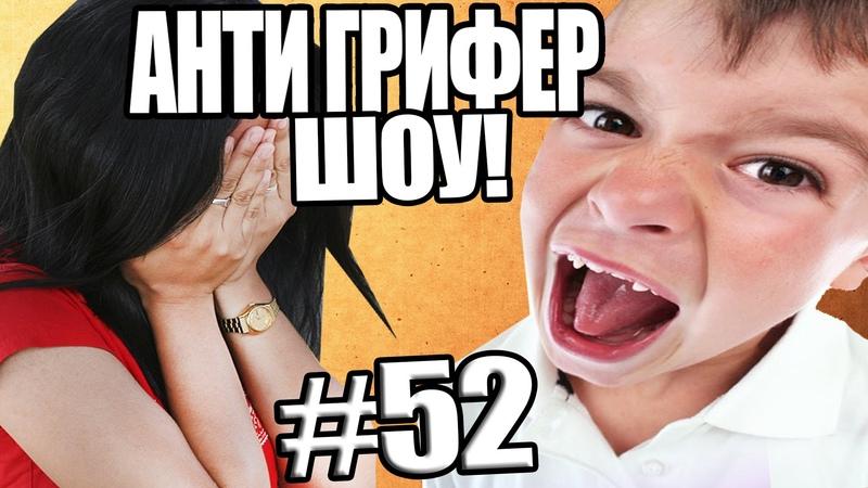 АНТИ-ГРИФЕР ШОУ! l НЕВЫНОСИМЫЙ СЕМИКЛАССНИК ГРУБИТ СВОЕЙ ДЕВУШКЕ l 52