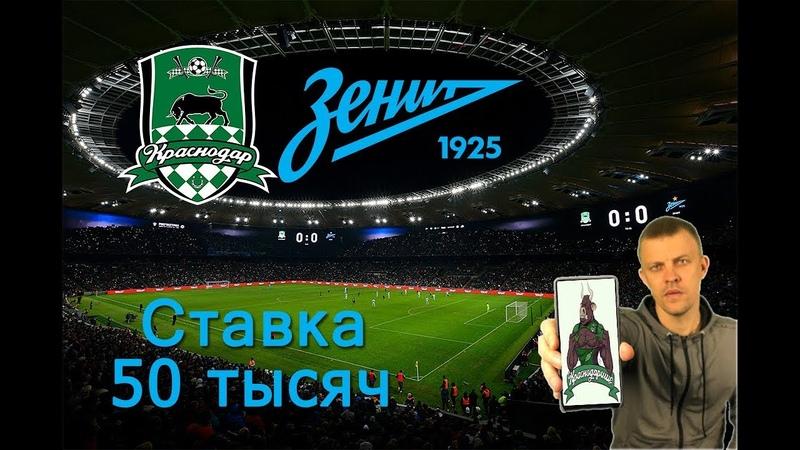 Краснодар - Зенит | Прогноз на матч | Ставка 50 000 рублей