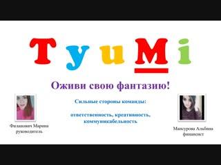 Тюмень_Tyumi_Филанович Марина и Мансурова Альбина (Тюменский индустриальный университет)
