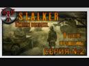 S.T.A.L.K.E.R. - Смерти Вопреки. В центре чертовщины. ч.2