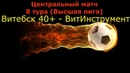 Обзор центрального матча 8 тура Высшая лига Витебск 40 ВитИнструмент