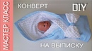 Как сшить КОНВЕРТ-ОДЕЯЛО для новорожденного на выписку – ЛЕТНИЙ (демисезонный, зимний) вариант