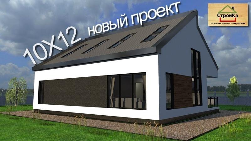 Современный Дом Стильный Продуманный и Комфортный Проект 10х12