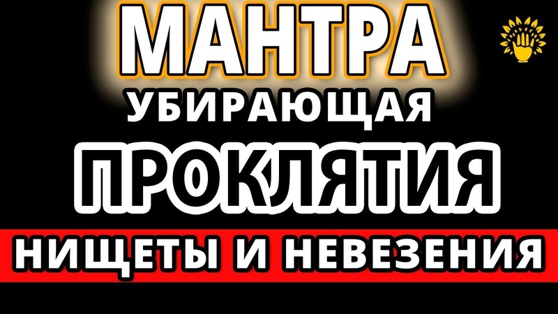 💰 Мантра денег ⚡ Убирает нищету, невезение, болезни ⚡ читает 108 раз Андрей Дуйко