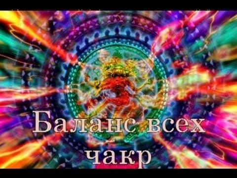Полный Баланс Чакр ~ бинауральные ритмы