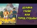 Ni no Kuni 2 ДОЛИНА ГЛЕЙС ИЛИ ГОРОД СУДЬБЫ