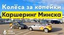 Обзор каршерингов Минска | Везуха VS Anytime | Как пользоваться каршерингом?