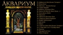 Аквариум - ''Сутра Ледоруба'' (Live 1999•2003) compilation