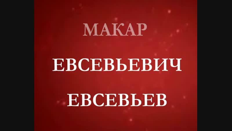 Евсевьев М.Е.