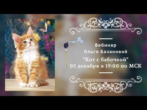 Вебинар по живописи от Ольги Базановой - Кот с бабочкой
