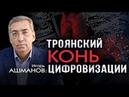 Игорь Ашманов Россия цифровая колония США.