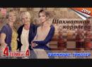 Шaxмaтнaя кopoлeвa / 2019 (криминал, триллер). 4 серия из 4