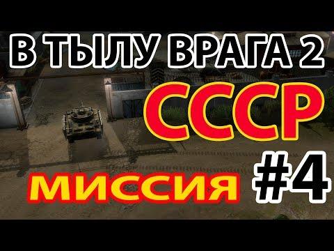 В тылу врага 2 (2006 г.) прохождение за СССР. Миссия №4. Диверсии в тылу врага