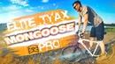 MONGOOSE ELITE TYAX PRO ОБЗОР ГОРНОГО БАЙКА SHIMANO ACERA GRINDOS KENDA KOMODO QUANDO BIKE BMX